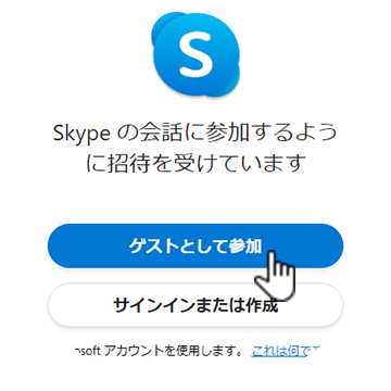 ③Skypeのダウンロードをせずに【ゲストとして参加する】をクリックします。