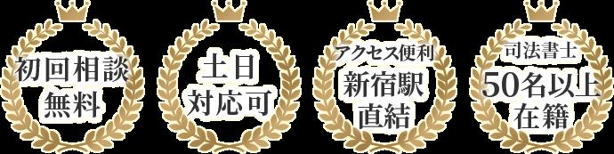 初回相談無料 土日対応可 アクセス便利新宿駅直結 司法書士50名以上在籍