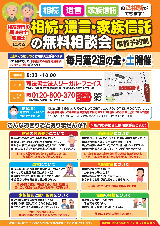 【予約受付中!】3/12(金)、3/13(土)相続・遺言・家族信託の無料相談会