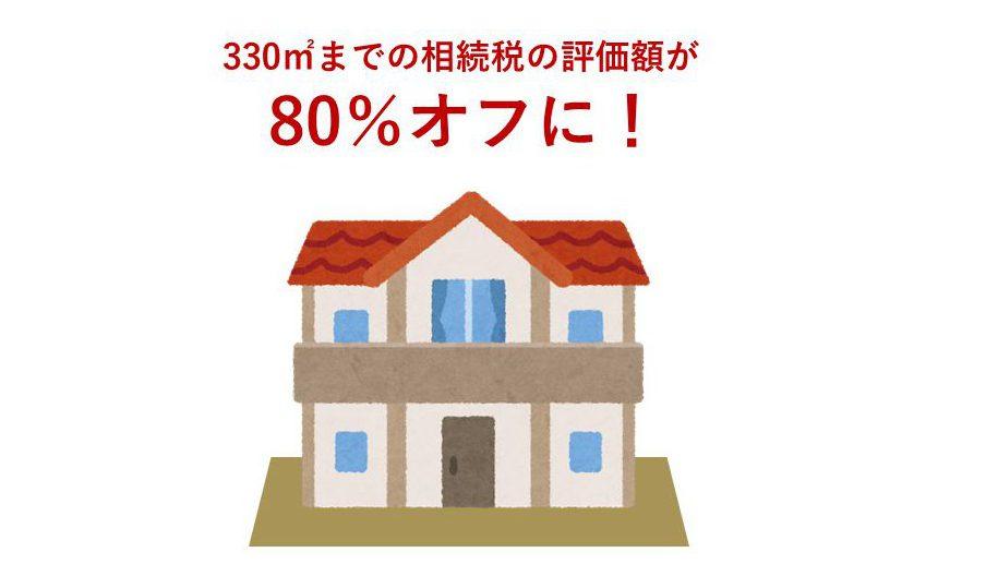不動産の相続税が80%減になる! 小規模宅地の特例を利用しよう