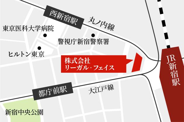 株式会社リーガル・フェイス アクセスマップ